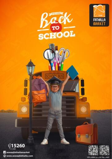 Egypt - Cairo Fathalla Market  offers in D4D Online. Back To School. Back To School Offers Available At Fathalla Market . Offer Valid Till 18th September. Hurry Up!!. Till 18th September