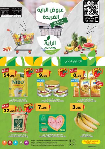 KSA, Saudi Arabia, Saudi - Najran Al Raya offers in D4D Online. Unique Offers. Now you can get your products from your favorite brands during the ' Unique Offers'.At Al Raya .This offer is only valid Till 5th October 2021.. Till 5th October