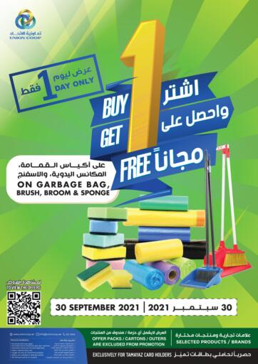 UAE - Sharjah / Ajman Union Coop offers in D4D Online. Buy 1 Get 1 Free. Buy 1 Get 1 Free! Offer Going On For Food, Non-Food, Fresh Fruits & Vegetables, Groceries, Home Needs, Gadgets Etc. Don't Miss This Chance. Get Your Favorites At Best Price! Hurry Up.  This offer is valid Till 30th September 2021. Get Ready For The Shopping!!! Happy Shopping!. Only On 30th September