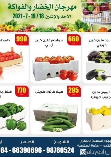 Kuwait Al Ayesh Market offers in D4D Online. Fruits & Vegetables Festival. . Till 19th July