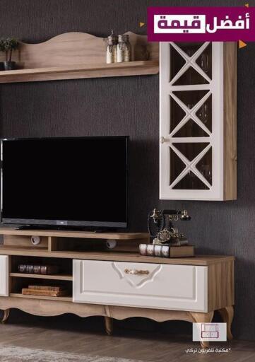 Kuwait Qortuba Furniture offers in D4D Online. Special Offer. . Until stock Last