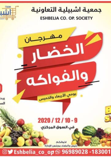 Kuwait Eshbelia Co-operative Society offers in D4D Online. Vegetable and Fruit Festival. . Till 10th December