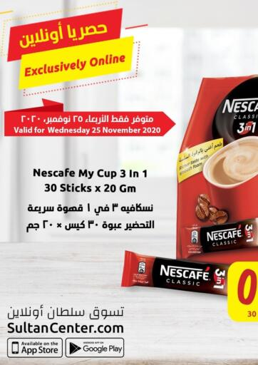 Kuwait Sultan Center offers in D4D Online. Exclusively Online. . Only On 25th November