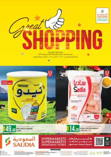 Qatar - Al Shamal Saudia Hypermarket offers in D4D Online. Great Shopping. Now get this  Great Shopping Offers  on Selected products from Saudia Hypermarket. Hurry now. Offer valid Till 8th November. Enjoy Shopping!!!. Till 8th November
