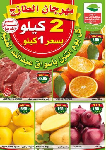 KSA, Saudi Arabia, Saudi - Medina Othaim Markets offers in D4D Online. Fresh Fest. . Only On 12th April