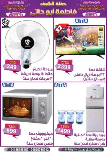 Egypt - Cairo Al Bayt offers in D4D Online. Special Offers. . Till 10th September