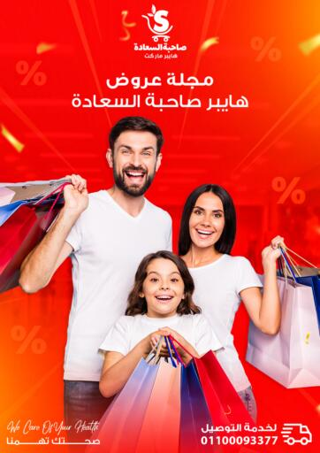 Egypt - Cairo  Hyper sahibat alsaeada Dametti  offers in D4D Online. Weekend Offer. . Until Stock Last
