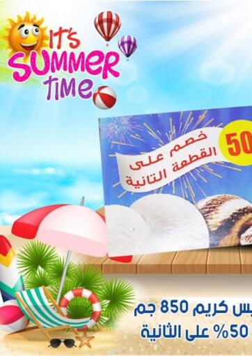 Egypt - Cairo El Mahallawy Market  offers in D4D Online. It's Summer Time. . Till 10th July