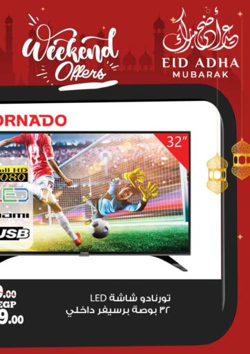 Egypt - Cairo Awlad Ragab offers in D4D Online. Weekend Offers. . Till 17th July