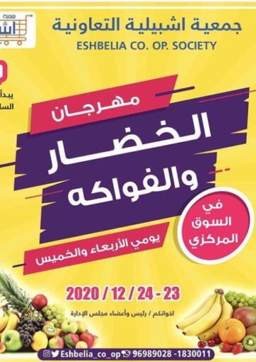 Kuwait Eshbelia Co-operative Society offers in D4D Online. Friuits and veg festivel. . Till 24th December