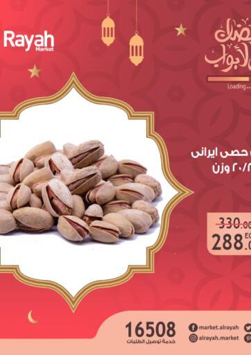 Egypt - Cairo Al Rayah Market   offers in D4D Online. Ramadan Offers. . Until Stock Last