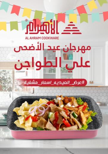 Egypt - Cairo Al Ahram Cookware offers in D4D Online. Eid Al-Adha Fest. . Until Stock Last