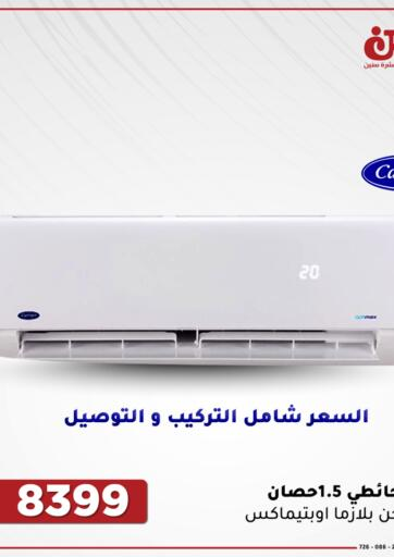 Egypt - Cairo Raneen offers in D4D Online. Special Offer. . Till 28th August