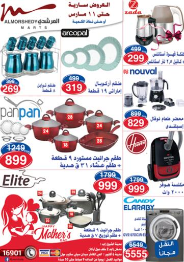 Egypt - Cairo Al Morshedy  offers in D4D Online. Mother's Day Offers. . Till 11th March