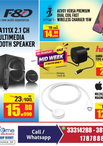 Bahrain Home Electronics offers in D4D Online. Midweek Sale. Midweek Sale at Home Electronics !  Offers on Toys and Home Electronics and much more are valid Till 25th August Get it Now!! Enjoy Shopping!. Till 25th August