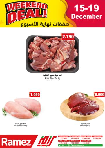 Bahrain Ramez offers in D4D Online. Weekend Deal. . Till 19th December