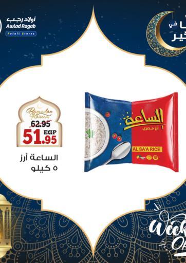 Egypt - Cairo Awlad Ragab offers in D4D Online. Ramdan Offers. . Until Stock Last