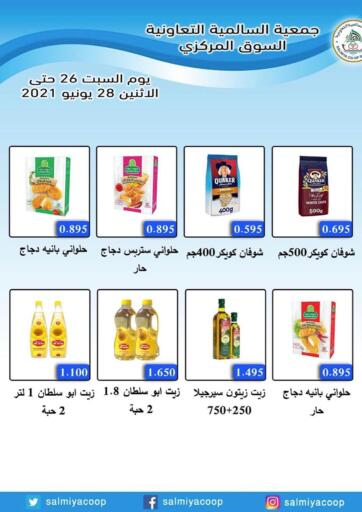 Kuwait Salmiya Co-op Society offers in D4D Online. Special Offer. . Till 28th June