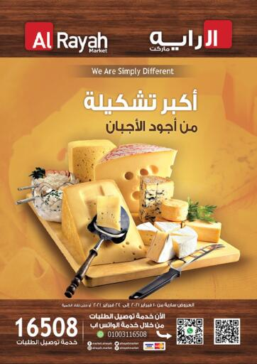 Egypt - Cairo Al Rayah Market   offers in D4D Online. Cheese Festival. . Till 24th February