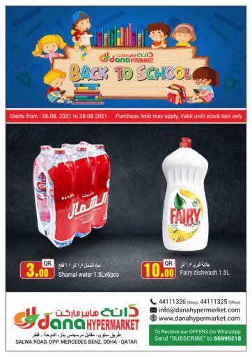 Qatar - Al Wakra  Dana Hypermarket offers in D4D Online. Back To School. . Till 28th August