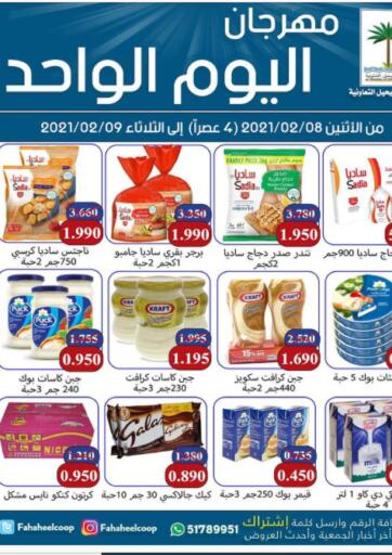 Kuwait Al Fahaheel Co - Op Society offers in D4D Online. Special Offer. . Till 9th February