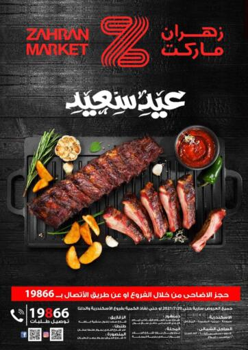 Egypt - Cairo  Zahran Market offers in D4D Online. Special Offers. . Till 20th July