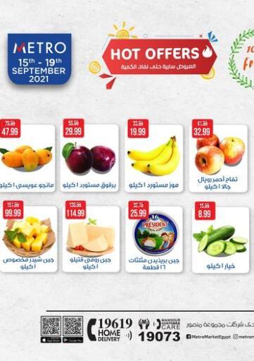 Egypt - Cairo Metro Market  offers in D4D Online. Hot Offers. Hot Offers Available At Metro Market .Offer Valid Till 19th September. Enjoy Shopping!!!. Till 19th September
