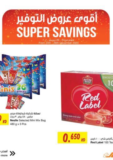 Kuwait Sultan Center offers in D4D Online. Super Saving. . Till 26th December