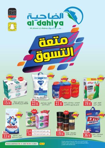KSA, Saudi Arabia, Saudi - Jubail Al Dahiya Markets offers in D4D Online. Special Offer.