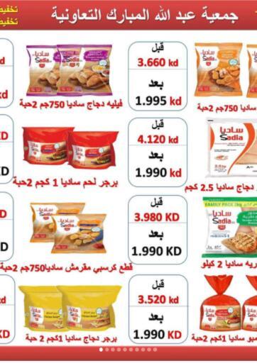 Kuwait Abdullah Al-Mubarak Co-op. Society offers in D4D Online. Weekend Offer. . Until Stock Last