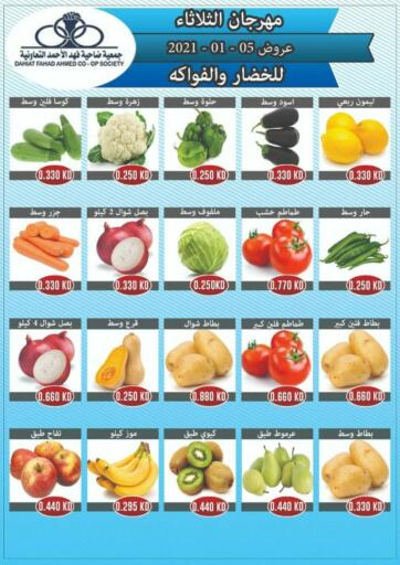 Kuwait Fahd Al Ahmad Cooperative Society offers in D4D Online. Tuesday's Fresh Festival. . Only on 5th January