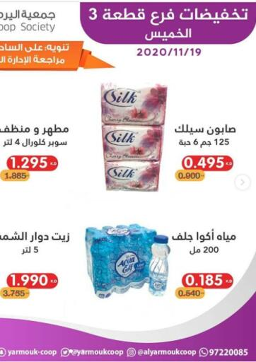 Kuwait Al Yarmouk Cooperative Society offers in D4D Online. One Day Offer. . Only On 19th November