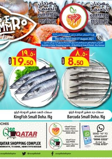 Qatar - Doha Al Baladi Group offers in D4D Online. Summer Festival. . Only On 5th August
