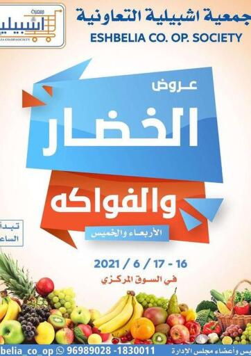 Kuwait Eshbelia Co-operative Society offers in D4D Online. Special Offer. . Till 17th June