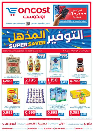 Kuwait Oncost offers in D4D Online. Super Saver. . Till 09th March
