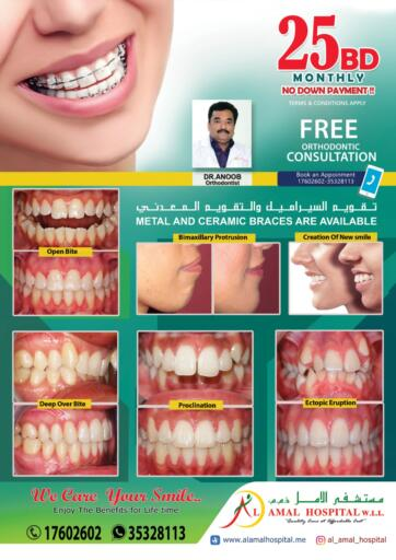 Bahrain Al AMAL Hospital wll offers in D4D Online. The Complete Dental Care. Al AMAL Hospital wll provides The Complete Dental Care.Offer Valid Till 12th May.. Till 12th May
