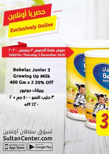 Kuwait Sultan Center offers in D4D Online. Exclusively Online. . Only On 3rd December