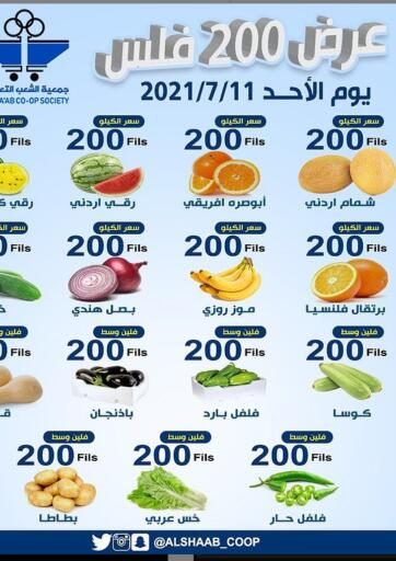 Kuwait Al Sha'ab Co-op Society offers in D4D Online. 200 Fils Offer. . Only On 11th July