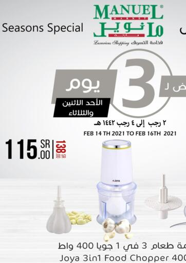 KSA, Saudi Arabia, Saudi - Riyadh Manuel Market offers in D4D Online. Seasons Special. Now you can get your daily products from your favorite brands during the 'Seasons Special' at Manuel Market Stores. This offer is only valid Till 16th February 2021.. Till 16th February