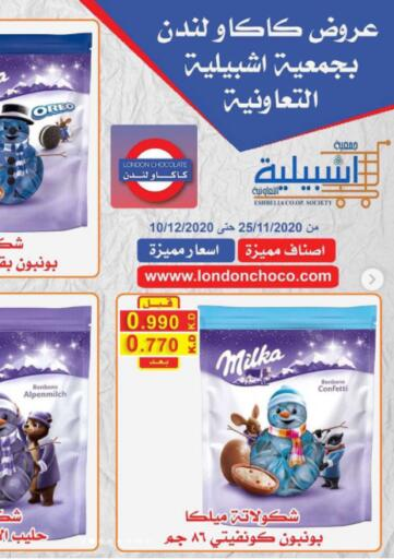 Kuwait Eshbelia Co-operative Society offers in D4D Online. Special Offer. . Till 10th December