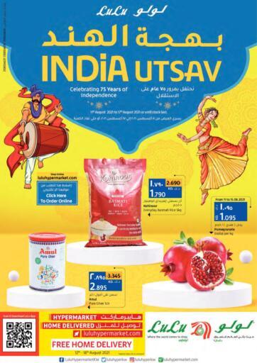 Kuwait Lulu Hypermarket  offers in D4D Online. India Utsav. . Till 17th August
