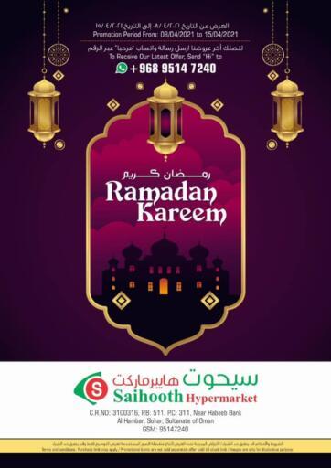 Oman - Sohar Saihooth Hypermarket offers in D4D Online. Ramadan Kareem. . Till 15th April