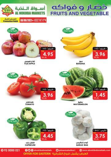 KSA, Saudi Arabia, Saudi - Dammam Prime Supermarket offers in D4D Online. Fruits & Vegetables Offer. . Only On 8th August