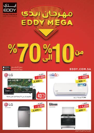KSA, Saudi Arabia, Saudi - Dammam EDDY offers in D4D Online. 10% to 70% Off. EDDY is here with 10% to 70% Off Offers on your way for you. Get Exclusive Discounts on Home Needs etc. at their store Till 13th November 2021. Enjoy Shopping!!!!. Till 13th November