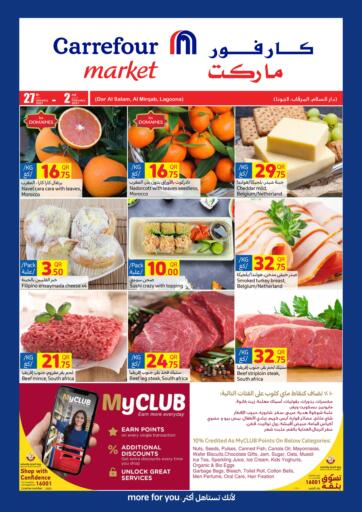 Qatar - Al Wakra Carrefour offers in D4D Online. Special Offer.  Special  Offer Are Available At Carrefour.  Offers Are Valid  Till  2nd February. Hurry Up! Enjoy Shopping!!!!. Till 2nd February