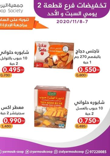 Kuwait Al Yarmouk Cooperative Society offers in D4D Online. Two Days Offer. . Till 8th November