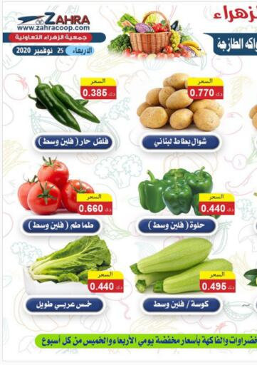 Kuwait ZAHRA COOPERATIVE SOCIETY offers in D4D Online. Fresh Offers. . Till 26th November