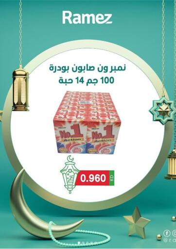 Kuwait Ramez offers in D4D Online. Ramadan Kareem. . Until Stock Last