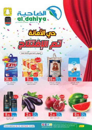 KSA, Saudi Arabia, Saudi - Dammam Al Dahiya Markets offers in D4D Online. Now open in Alamanah dist. . Till 25th October