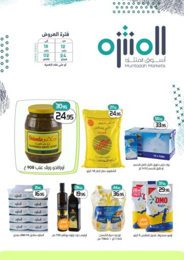 KSA, Saudi Arabia, Saudi - Qatif Muntazah Markets offers in D4D Online. Special Offer. Now you can get your daily products from your favorite brands during the 'Special Offer' at Muntazah Markets Stores. This offer is only valid Till 2nd March 2021.. Till 2nd March